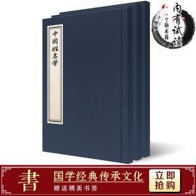 【复印件】中国姓名学-杨坤明著-中国命名社-1939