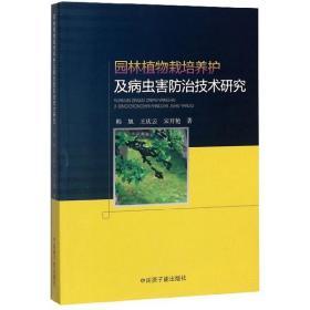 园林植物栽培养护及病虫害防治技术研究
