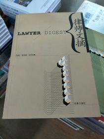 律师文摘  2002·第4辑