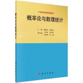 概率论与数理统计杨殿武,苗丽安9787030415295科学出版社