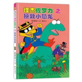 怪杰佐罗力冒险系列-拯救小恐龙:日本热卖30年,狂销3500万本的经典童书