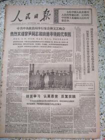 生日报人民日报1971年5月12日(4开六版)热烈欢迎黎笋同志和由他率领的代表团;刻苦学习认真思索反复实践