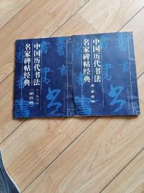 中国历代书法名家碑帖经典巜胆巴碑》巜汉曹全碑》两本合售,九品