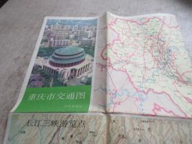 重庆市交通   库2