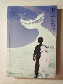 长江的孩子/长江的孩子儿童文学名家名作系列(签名本)