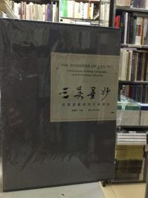 三吴墨妙 近墨堂藏明代江南书法