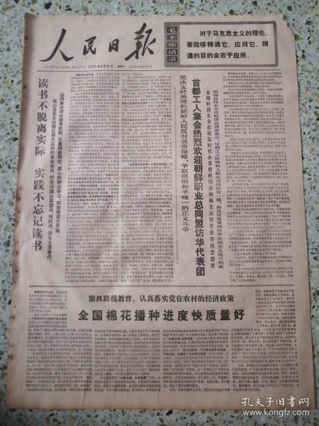 生日报人民日报1971年5月17日(4开六版)读书不脱离实际实践不忘记读书;全国棉花播种进度快质量好