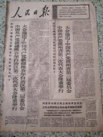 生日报人民日报1971年5月18日(4开六版)中国共产党新疆维吾尔自治区第二次代表大会隆重举行,大会选出了中国共产党新疆维吾尔自治区第二届委员会
