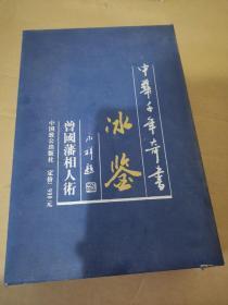 中华千年奇书 冰鉴 曾国藩相人术 (盒装5册全)