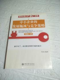 中小企业的发展瓶颈与竞争策略  4张 VCD