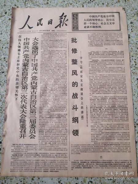 生日报人民日报1971年5月23日(4开六版)中国共产党内蒙古自治区第三次代表大会隆重召开,大会选出了中国共产党内蒙古自治区第三届委员会
