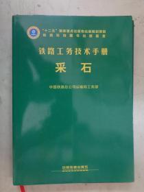 铁路工务技术手册 采石
