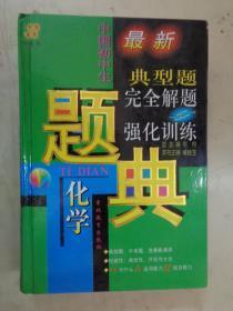 中国初中生最新典型见题完全解题与强化训练(化学题典)