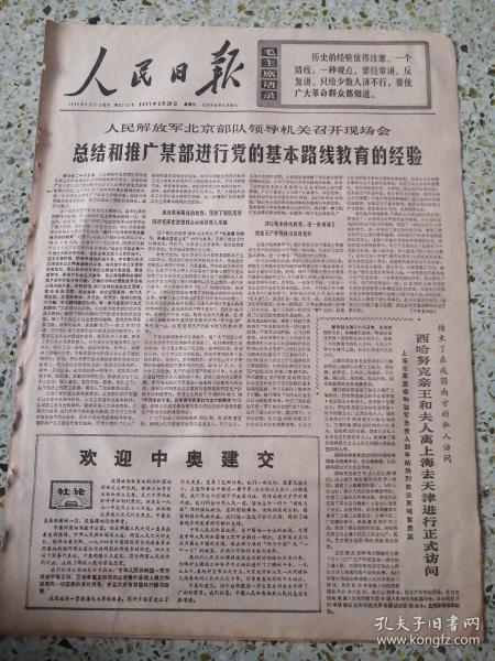 生日报人民日报1971年5月29日(4开六版)总结和推广某部进行党的基本路线教育的经验;欢迎中奥建交