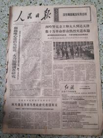 生日报人民日报1971年5月30日(4开六版)横批唯心论的先验论大力强调调查研究;西哈努克亲王和夫人到达天津数十万革命群众热烈夹道欢迎