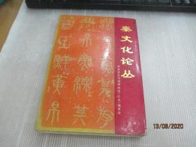 秦文化论丛 第二辑
