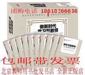 【正版】做新时代学习型教师(全10册) 张仁贤