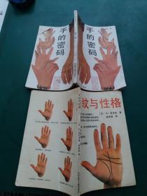 手纹与性格+手的密码【打包售】内页干净无字迹