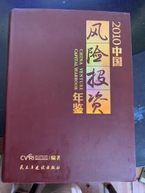 2010 中国风险投资年鉴