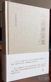 中国禅宗史(现代世界佛学文库)   印顺著  贵州大学出版社