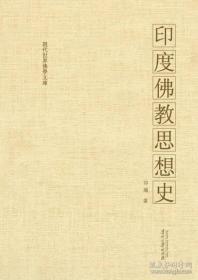 印度佛教思想史(现代世界佛学文库)   印顺著  贵州大学出版社