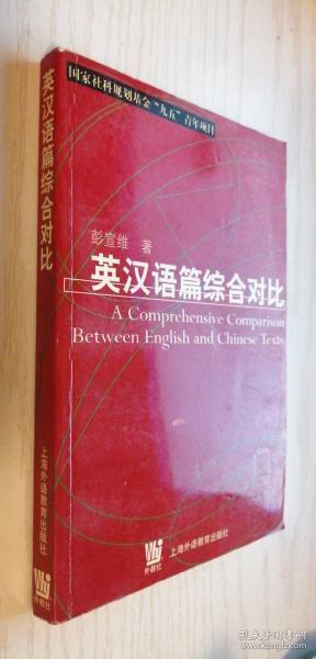 英汉语篇综合对比 彭宣维 正版九成新 极少勾画