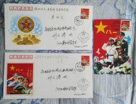 1995年红军邮票-沈阳军区司令部二封一片(封为品好司令部原地首日实寄抚顺)