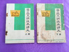 文革粤菜菜谱:粤菜烹调技术讲义(上册、下册)