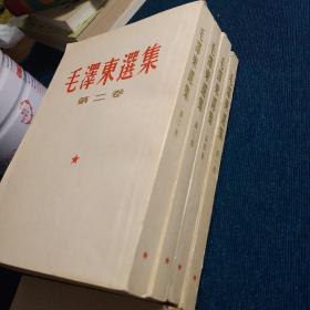 《毛泽东选集》。1----5