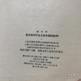 刘少奇 马克思列宁主义在中国的胜利