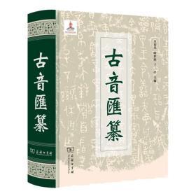 古音汇纂(16开精装 全一册)
