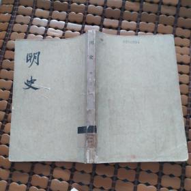 明史    6      第六册      一版一印