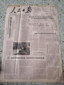 生日报人民日报1963年12月2日(4开四版)国产数字电子计算机应用日产;国务院关于发布发明奖励条例和技术改进奖励条例的通知