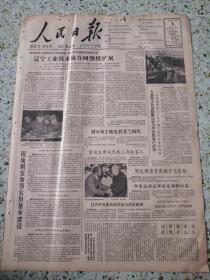 生日报人民日报1963年12月6日(4开四版)辽宁工业技术协助网继续扩展;因地制宜加强农田基本建设