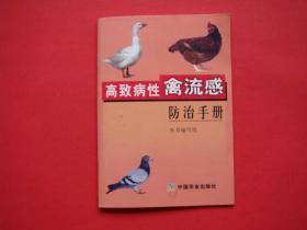 高致病性禽流感防治手册