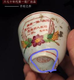 168一套十个包邮 文革厂货陶瓷器茶具六七十年代手工手绘粉彩二缸盅一套十个 包老包真到代