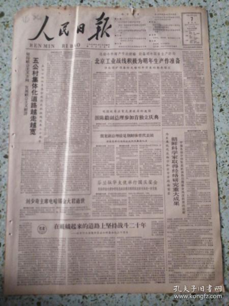 生日报人民日报1963年12月7日(4开六版)五公村集体化道路越走越宽;北京工业战线积极为明年生产做准备