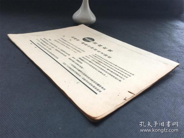 《赣南政闻》全书1册全,书为南路第一纵队指挥部公文录要,保存完好,内容翔实,字迹清晰,排版工整,印刷精良,品相上佳。