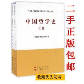中国哲学史上下册 共2本 马工程教材 人民出版社