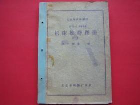 C620-1普通车床(机床维修图册)床身 第一册