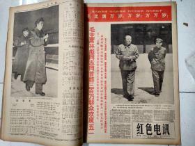 红色电讯1967年5-8月合订本4册