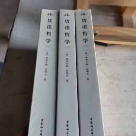 西方学术经典译丛:货币哲学(全3册)(英汉对照全译本)