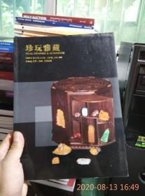 华宇2015年夏季拍卖会珍玩雅藏夜场
