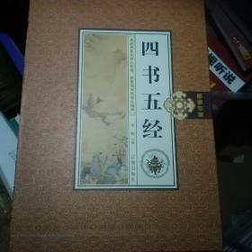 四书五经 精装四册一套 珍藏版 李楠 辽海出版