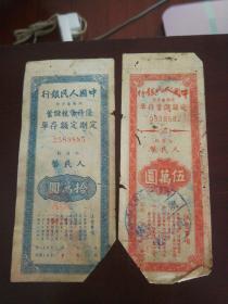 中国人民银行定期存单