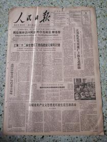 生日报人民日报1963年12月8日(4开六版)江苏扎扎实实推广上海先进经验:闪耀着共产主义思想光辉的生活互助活动