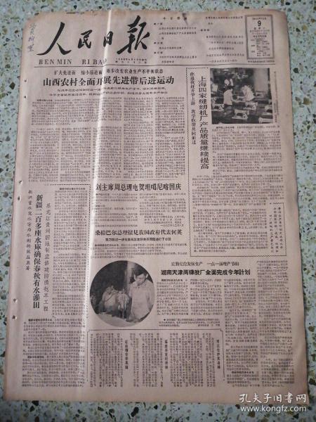 生日报人民日报1963年12月9日(4开四版)山西农村全面开展先进带后进运动;新疆二百多座水库确保春秋有水灌田