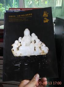 北京翰海2014四季拍卖会古董珍玩玉器杂项家俱专场(第86期)