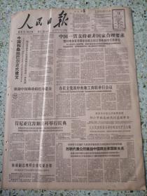 生日报人民日报1963年12月13日(4开六版)中国一贯支持亚非国家合理要求;各民主党派中央和工商联举行会议