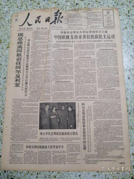 生日报人民日报1963年12月22日(4开六版)周总理离阿联前往阿尔及利亚;中国积极支持亚非拉民族民主运动